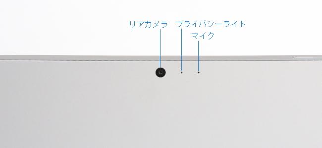 内蔵カメラ(外側)