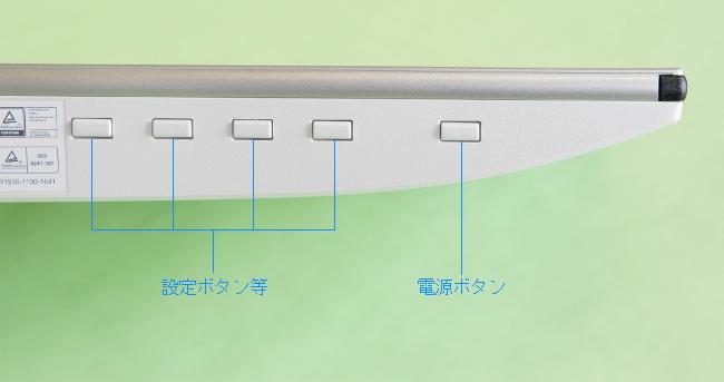 HP 22er モニター 電源ボタン等