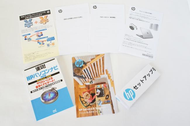 『HP Pavilion 24-a100jp』ドキュメント類一式
