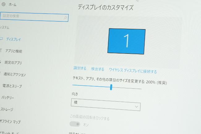Windows の設定でディスプレイに表示するテキストスケーリング