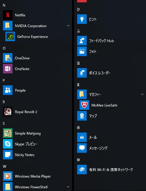 各種アプリケーション(その2)