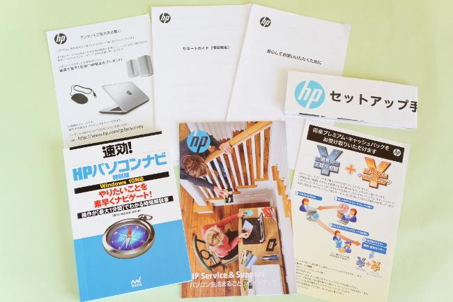 『HP Pavilion 27-a170jp』ドキュメント類一式