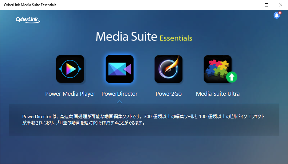 CyberLink Media Suite Essentials