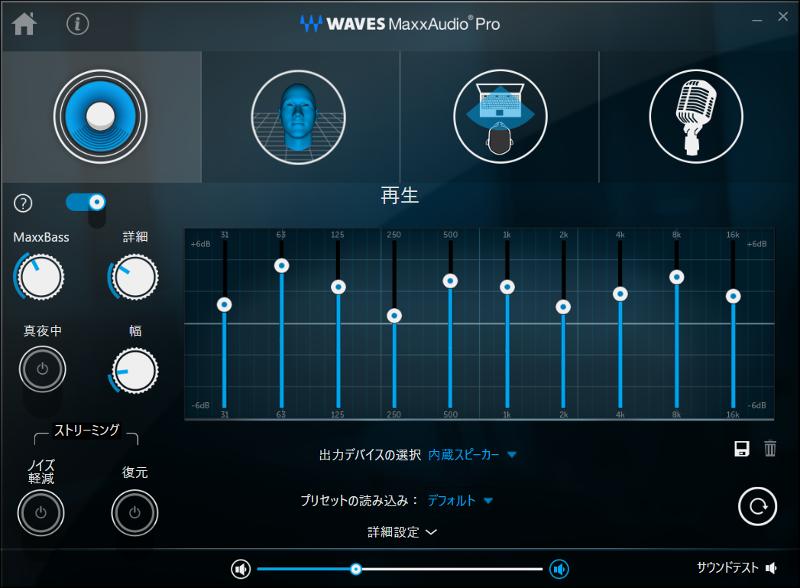 WAVES MaxxAudio コントロール画面