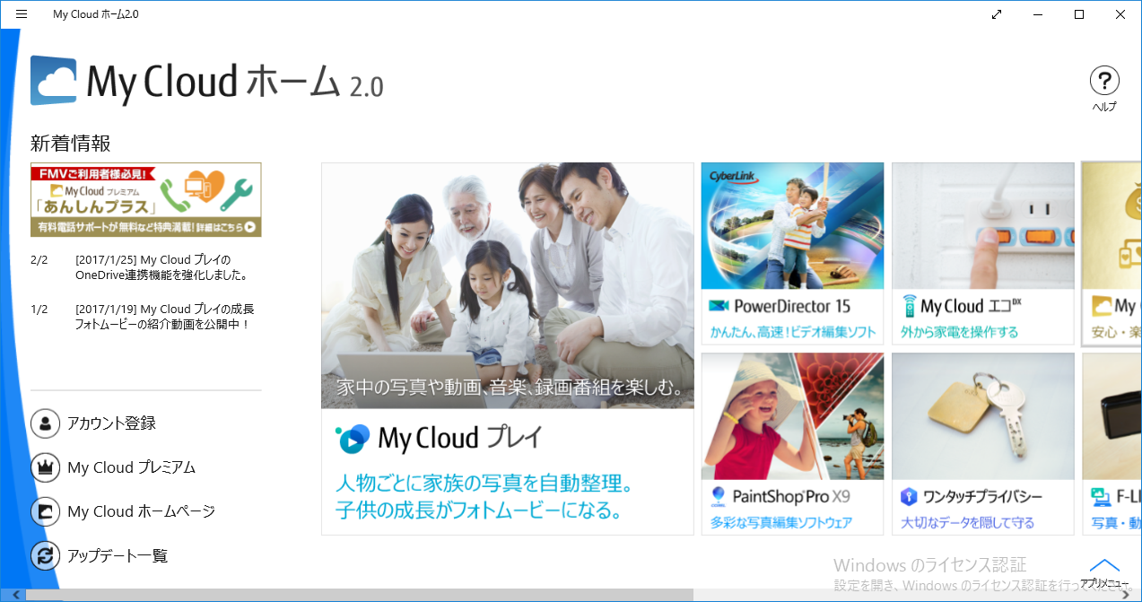 My Cloud ホーム