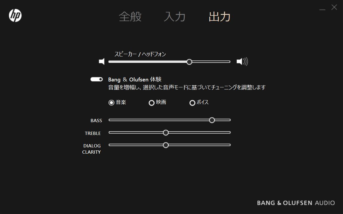 BANG & OLUFSEN コントロール画面