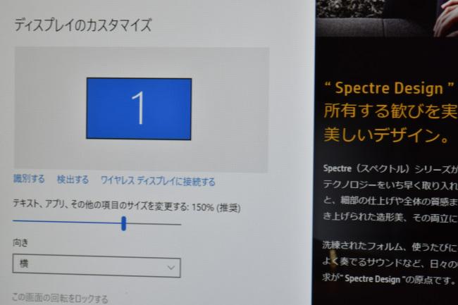 Windows の設定でディスプレイに表示するテキストのスケーリング(フルHD)
