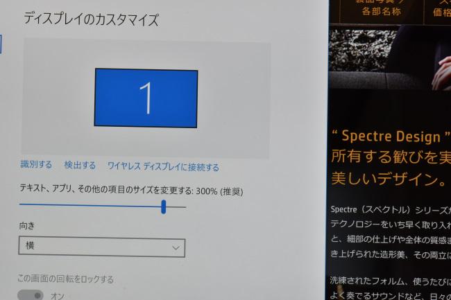 Windows の設定でディスプレイに表示するテキストのスケーリング(4K)