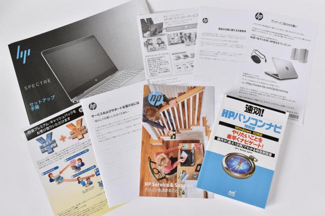『HP Spectre x360』ドキュメント類
