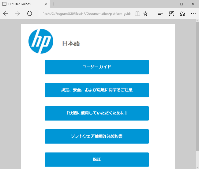HP Documentation
