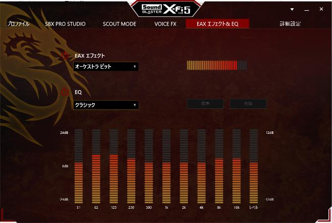 Sound Blaster X-Fi MB5(EAX エフェクト&FAQ)