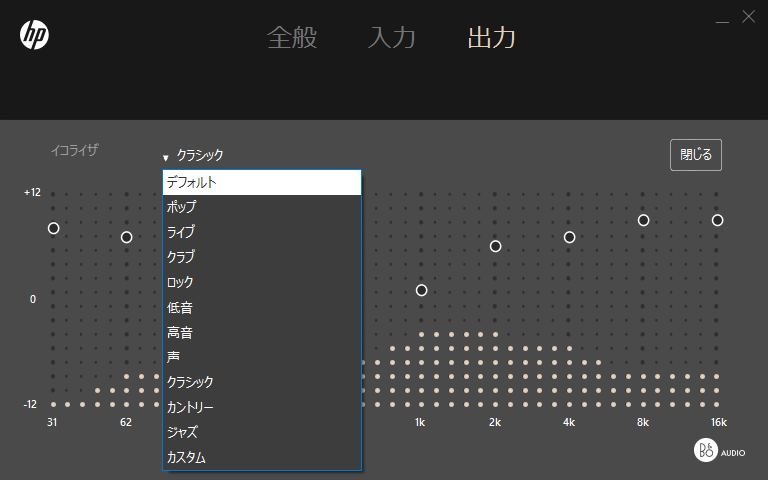 BANG & OLUFSEN サウンド コントロール画面(出力・プリセット)