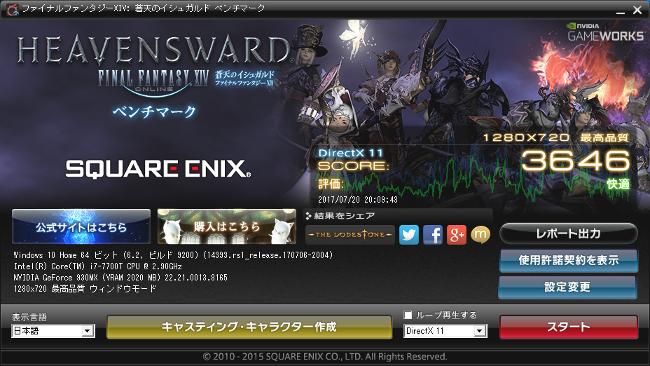 ファイナルファンタジー 最高品質、DirectX 11