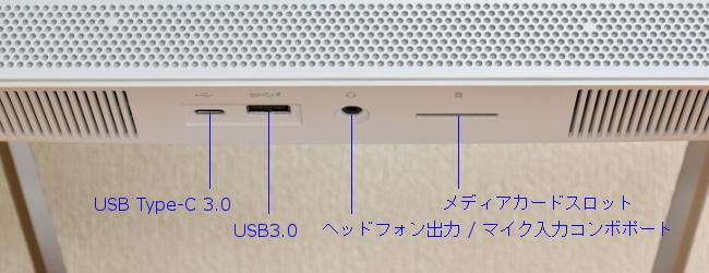 インターフェース(ディスプレイ下側中央部)