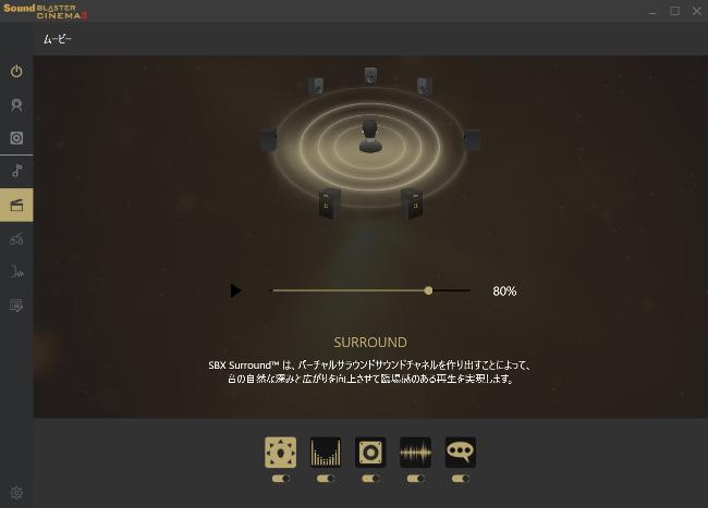 Sound Blaster Cinema 3(映画)