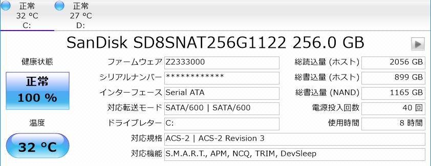 ストレージ情報(SSD)