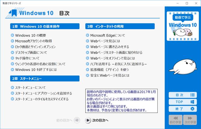 動画で学ぶシリーズ Windows 10 の目次
