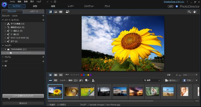 CyberLink PhotoDirector 7 for TOSHIBA