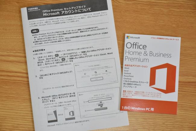 Office Premiumセットアップガイド