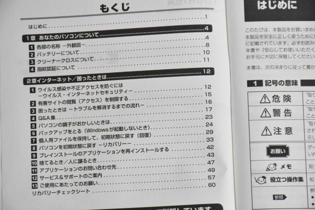 dynabookガイド(取扱説明書)