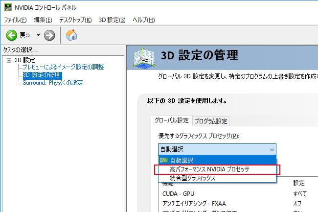 NVIDIA コントロールパネル設定変更