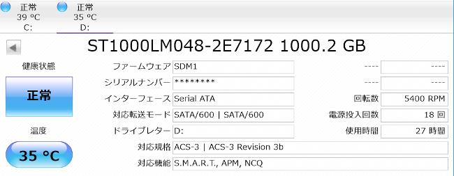 ストレージ情報(HDD)