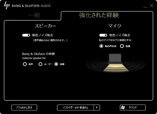 BANG & OLUFSEN サウンド コントロール画面(ノイズ除去)