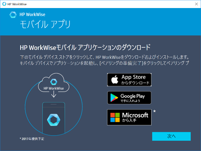 HP WorkWise アプリ(その1)