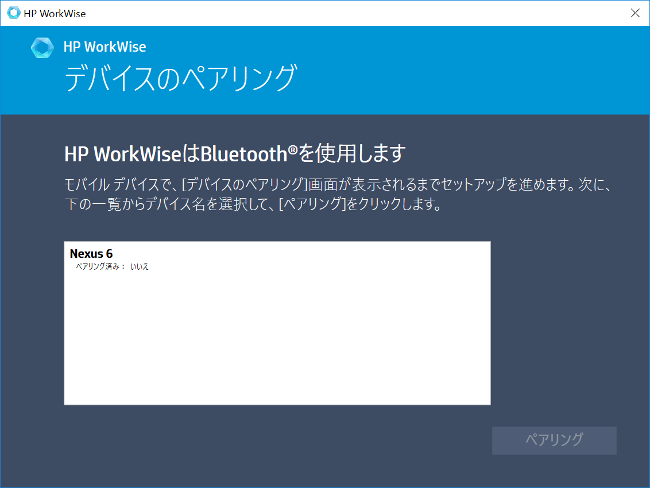 HP WorkWise アプリ(その2)