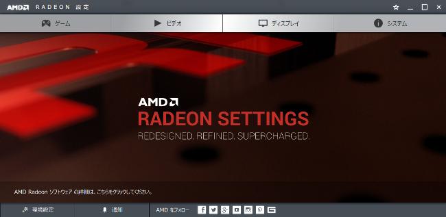 AMD Radeon Settings