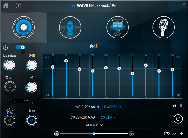 Waves MaxxAudio Pro コントロール画面