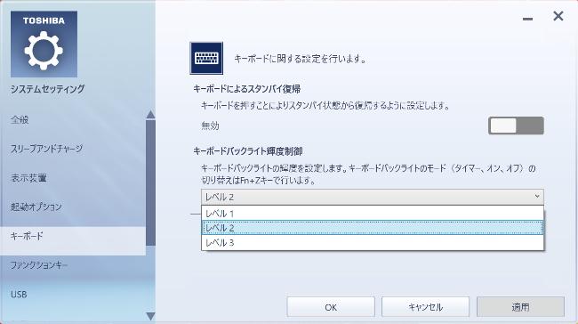 システムセッティング・キーボード