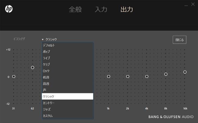 BANG & OLUFSEN サウンド コントロール画面(プリセット)