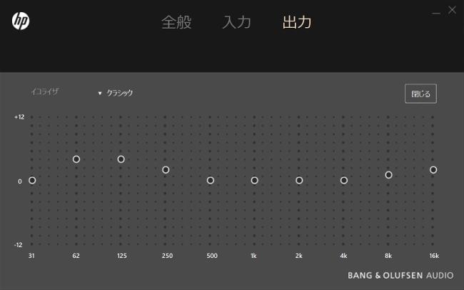 BANG & OLUFSEN サウンド コントロール画面(イコライザー)