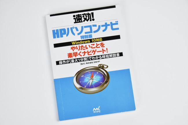 速攻!HPパソコンナビ 特別編(表紙)