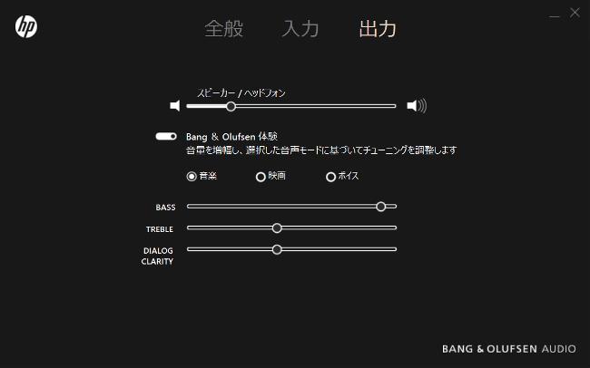 BANG & OLUFSEN サウンド コントロール画面(出力)