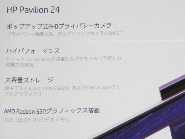 HP Pavilion 24-x000jp 特徴スライド