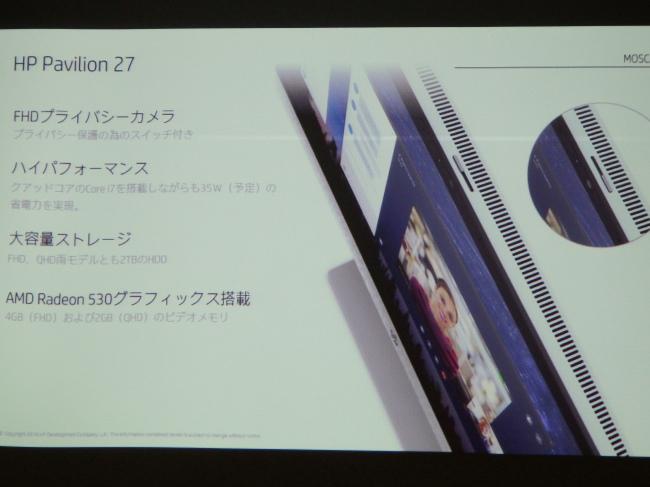 HP Pavilion 27-r000jp 特徴スライド