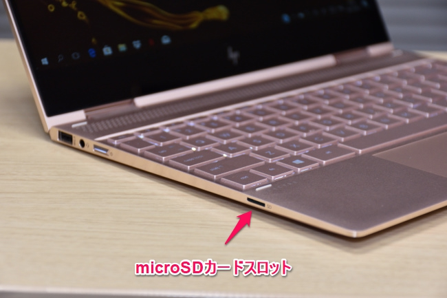HP Spectre x360 microSDカードスロット