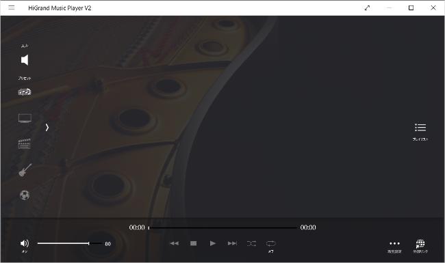 HiGrand Music Player V2