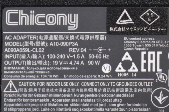 電源アダプターの最大消費電力