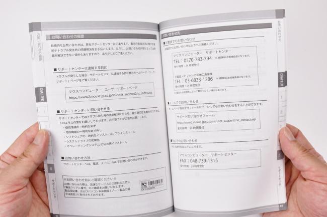 サポートマニュアル(問い合わせ方法)