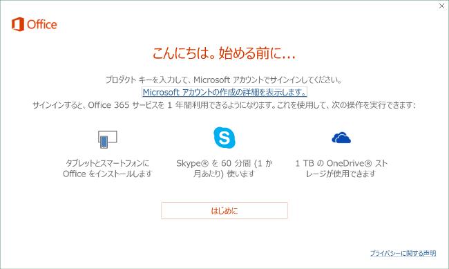 Office セットアップ画面