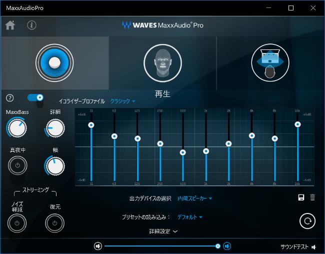 Waves MaxxAudio Pro サウンドユーティリティソフト
