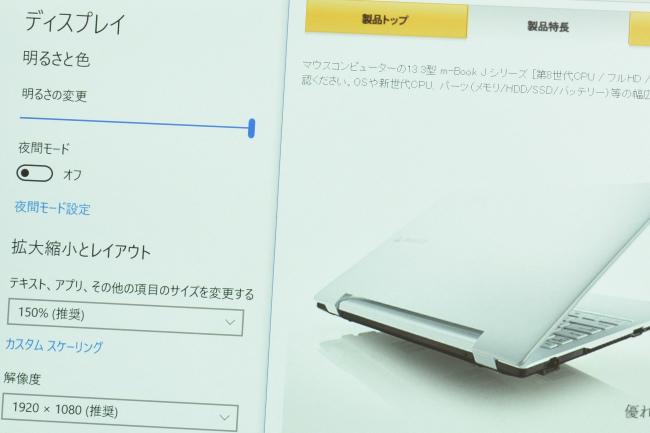 Windows の設定でディスプレイに表示するテキストのスケーリング
