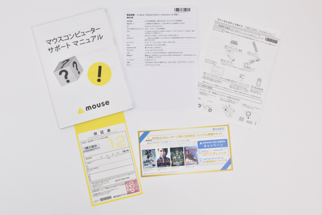 『m-Book J350SN-M2SH2』ドキュメント