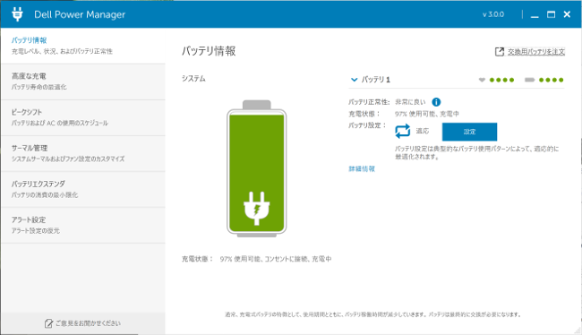 Dell Power Manager