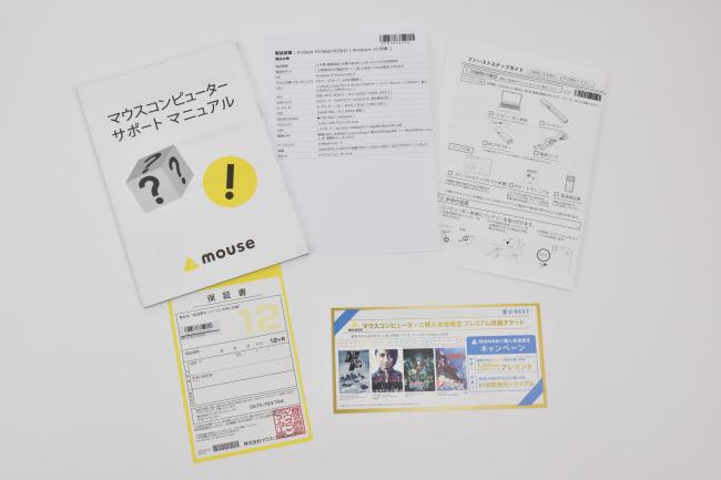 『m-Book F576SD-M2SH2』ドキュメント