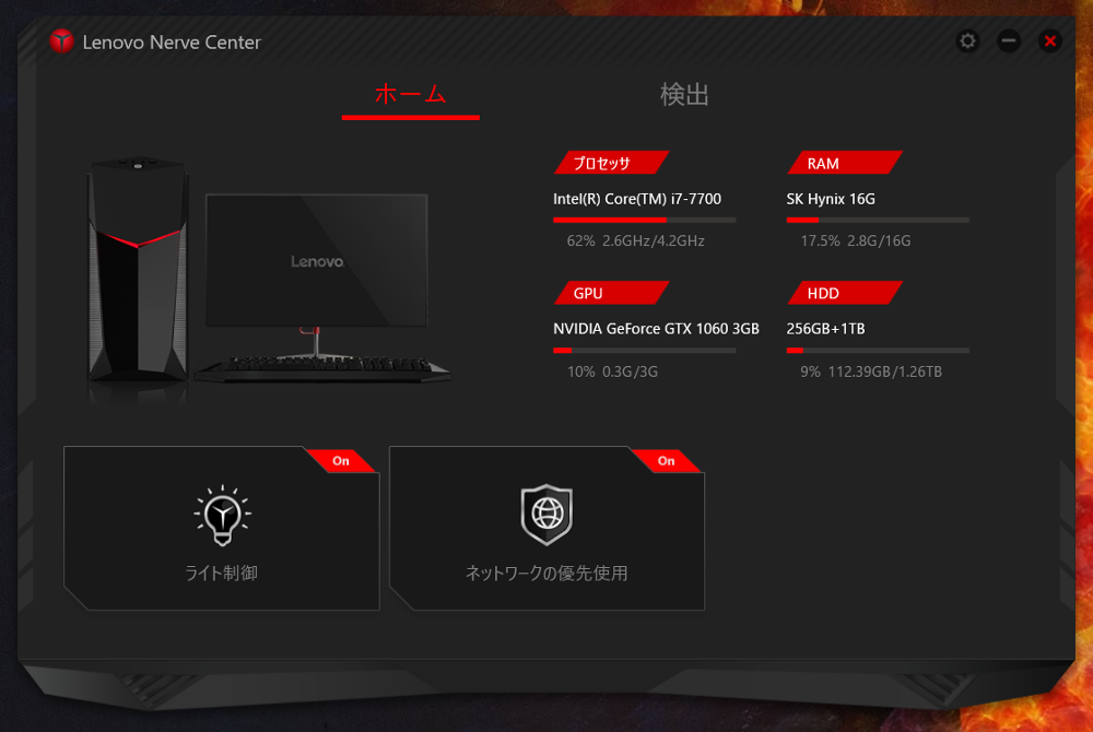 Lenovo Nerve Center