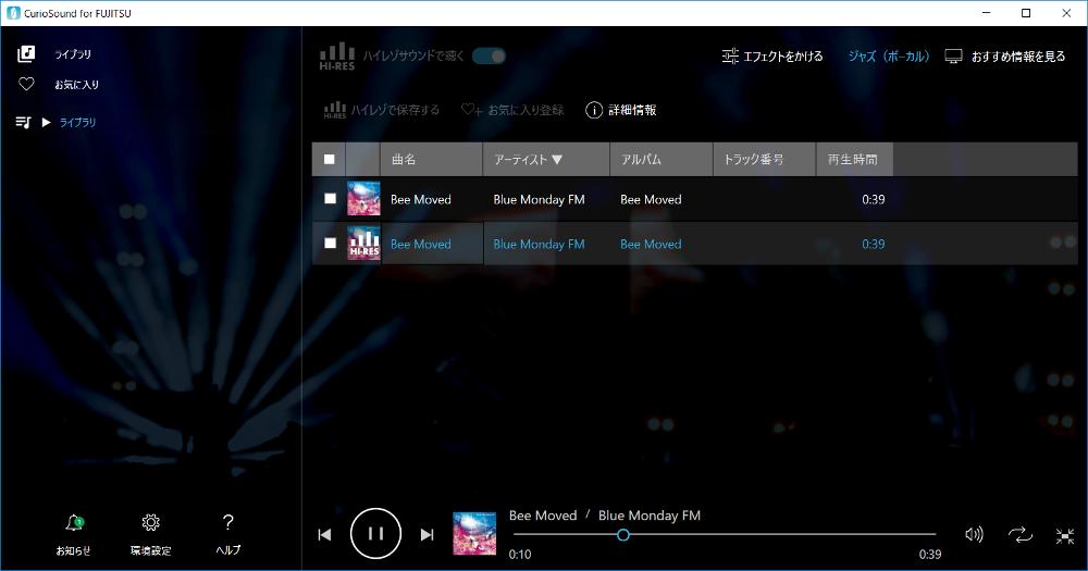 ハイレゾ音源再生ソフト